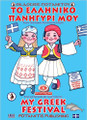 My Greek Festival- Coloring & Activity Book