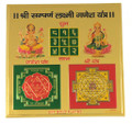 Sree Lakshmi Ganesha Yanthram