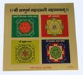 Maha Lakshmi Maha Yanthram