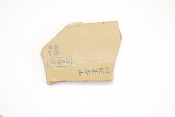 Nakayama Maruichi Kiita Koppa Lv 4+ (a923)