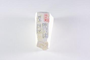 Asano Koma Nagura 262 g