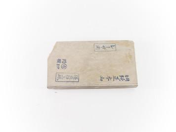 Nakayama Maruichi Koppa Lv 5 (a964)