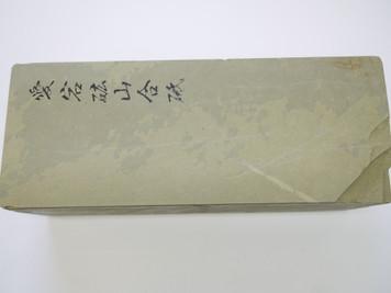 Big Atagoyama lv 3