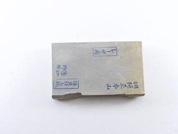 Nakayama Maruichi Kamisori lv 5+ (a1317)