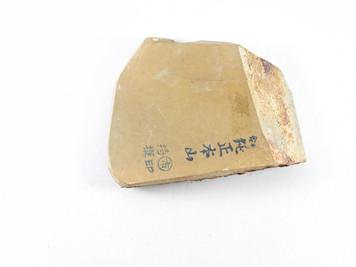 Small Nakayama Maruichi Lv 4,5 (a1381)