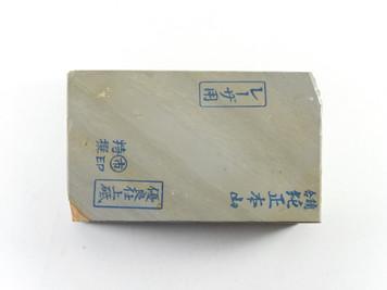 Nakayama Maruichi Kamisori lv 5 (a1449)