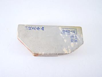 Nakayama Namazu Lv 3 (a1542)