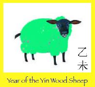 yin-wood-sheep.jpg