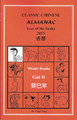 Classic Chinese Almanac - Year of the Snake - 2013
