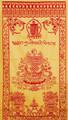 Tibetan Door Curtain #2
