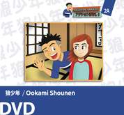 (JAIM2A) 狼少年 / Ookami Shounen Student DVD