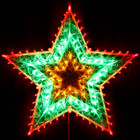 Animated 51CM 120 LED Christmas Flashing Red Green Yellow Star Lights