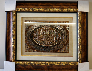 Islamic Frame in Gold with La-illah-illalah