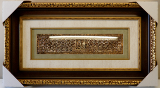 Islamic Frame in Gold with 99 Names of Allah
