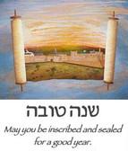 """Jerusalem Sunrise"" New Years Cards"