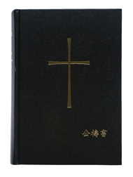 Book of Common Prayer: Chinese & English Edition, Black