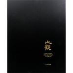 Zhiguan Museum of Fine Art Catalog