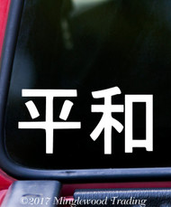 "PEACE KANJI Japanese Characters - Vinyl Decal Sticker 5"" x 2.5"" Heiwa Chinese"