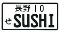 Authentic Japanese License Plate - (Custom) - E9040C