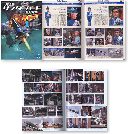thunderbirds-story-file-volume-1.jpg
