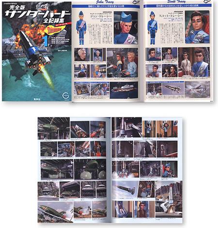 thunderbirds-story-file-volume-1.jpg