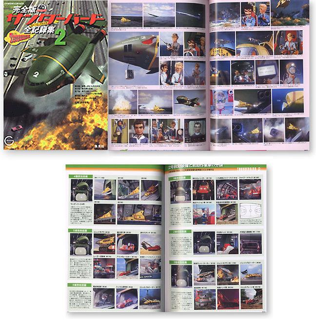 thunderbirds-story-file-volume-2.jpg