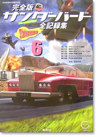 thunderbirds-story-file-volume-6.jpg