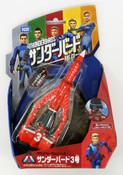 Thunderbirds are Go Sound Vehicle TB3 Japanese release