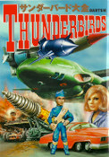 Thunderbirds Chronicle Book