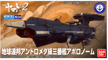 Starblazers Yamato 2202 U.N.C.F. AAA-3 Apollo Norm Mecha Collection Model Kit (BAN - 225753)