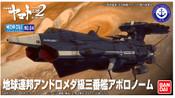 Starblazers Yamato 2202 U.N.C.F. AAA-3 Apollo Norm Mecha Collection Model Kit (BAN - 225753)