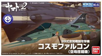 Starblazers Yamato 2202 Type 99 Cosmo Falcon Bandai Mecha Collection Model Kit (BAN228380)