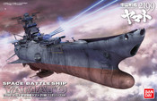 Starblazers 2199 Yamato 2199 Cosmo Reverse Version 1:1000 Scale Model Kit (BA194363)