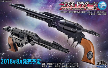 1/1 COSMO DRAGOON (FIGHTER GUN) WATER GUN (DAK37245)