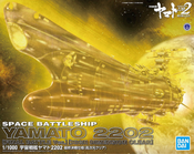 SPACE BATTLESHIP YAMATO 2202 FINAL BATTLE VER. (HIGH DIMENSION CLEAR)