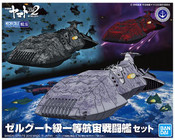 Space Battleship Yamato 2199 #16 Zoellugut-Class 1st Class Astro Combat Vessel Set Mecha Collection Model Kit