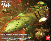 Space Battleship Yamato 2199 - Great Imperial Garmillas Astro Fleet Garmillas Warships Set 4