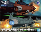 Space Battleship Yamato 2202 - MECHA COLLECTION U.N.C.F.D-1 DREADNOUGHT CLASS SET 2