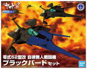 Space Battleship Yamato 2202 - MECHA COLLECTION TYPE 0 MODEL 52BIS AUTONOMOUS SPACE FIGHTER BLACK BIRD SET (2)