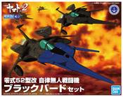 Space Battleship Yamato 2202 - MECHA COLLECTION TYPE 0 MODEL 52BIS AUTONOMOUS SPACE FIGHTER BLACK BIRD SET (2)