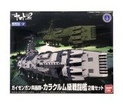 Space Battleship Yamato 2202 - MECHA COLLECTION GUYZENGUN WEAPONS GROUP, KARAKRUM-CLASS COMBATANT SHIP SET