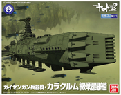 Space Battleship Yamato 2202 - MECHA COLLECTION GUYZENGUN WEAPONS GROUP, KARAKRUM-CLASS COMBATANT SHIP