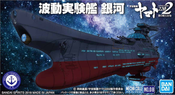 Space Battleship Yamato 2202 - MECHA COLLECTION WAVE MOTION EXPERIMENTAL SHIP GINGA