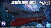 Space Battleship Yamato 2202 - MECHA COLLECTION WAVE MOTION EXPERIMENTAL SHIP GINGA