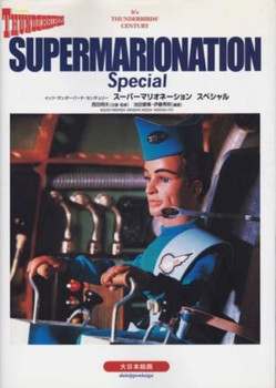 Thunderbirds - Century Supermarionation Special Book