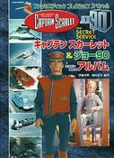 Captain Scarlet & Joe 90 Fantastic Collection Book