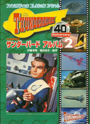 Thunderbirds Album 2 Book
