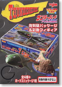 Thunderbirds - Yujin Thunderbirds Tracy Island Trading Figure Art Box Set