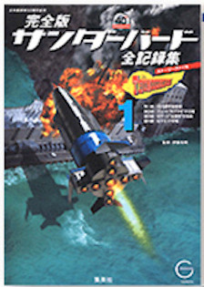 Thunderbirds Story File Volume 1