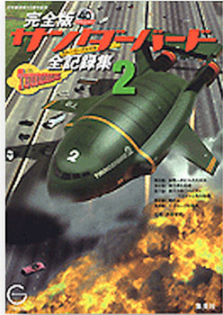 Thunderbirds Story File Volume 2